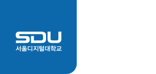 서울디지털대학교 컴퓨터공학과